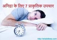 InsomniaTreatment अनिद्रा के 7 प्राकृतिक उपचार