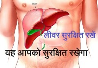 लीवर की सूजन Fatty liver