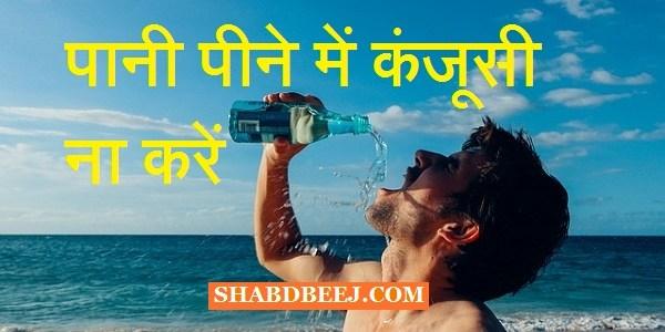 पानी कम पीने से शरीर को होने वाले नुक्सान जानिए