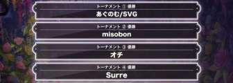 RAGE東京予選