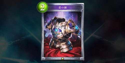 シャドウバース 新カード 星の鎧を古の英雄に付ければ完全体になる!?しかしテンポが重要なロイヤルだと採用は難しい?