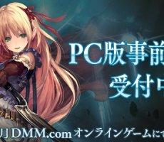 PC版 DMM