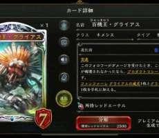 カード評価