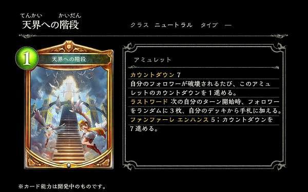 シャドウバース 新カード 天国への階段が追加された事によりあのカードが復権!?新弾が出るたびに強化されてるな・・・