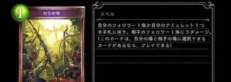 対空射撃(日本語版)