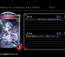 銀氷のドラゴニュート・フィルレイン