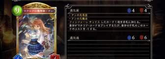 マナリアの魔導姫・アン