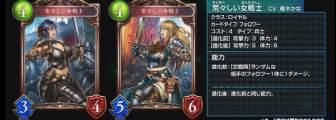 荒々しい女戦士