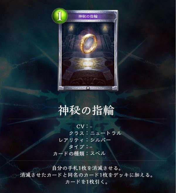 神秘の指輪