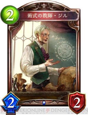 術式の教師・ジル