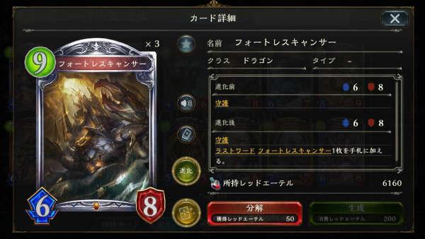 ドラゴン クラスカード