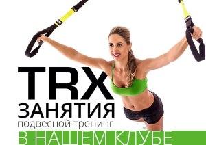 TRX - фитнес