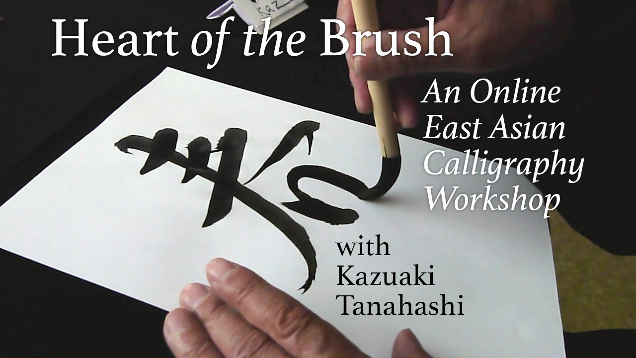 Calligraphy Online Heart Of The Brush An Online East Asian Calligraphy Workshop