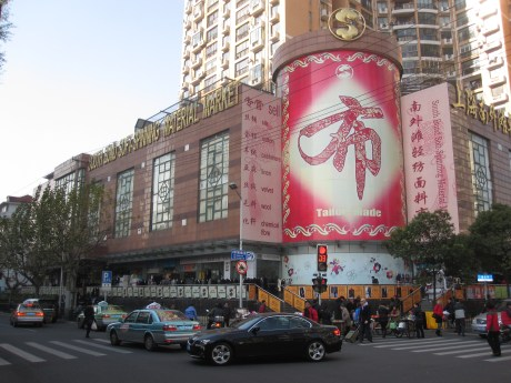 This is the building where my tailor - along with many others - call home.  There's another one of these in Shanghai, as well, but I never made it over there.  Maybe next time...