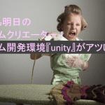 キミも明日のゲームクリエーター!ゲーム開発環境『Unity』がアツいっ!