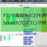 ドミノでPC画面内外のコマを倒す、Scratchプログラミング例!