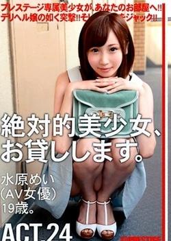 nana ninomiya face