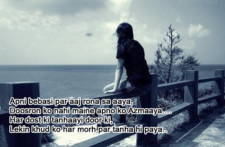 Sad Girl Wallpapers With Quotes In Punjabi Sad Love Shayari Shayari Wallpapers