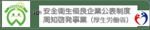 H28安全衛生優良企業公表制度周知啓発事業(厚生労働省)