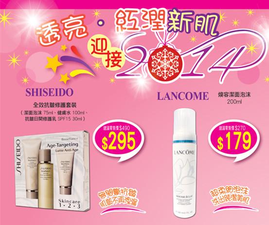 香港優惠:Colourmix 卡萊美透亮紅潤新肌迎2014購物優惠 - 香港購物