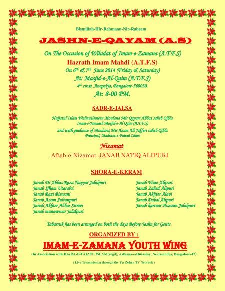 Kabhi Mere Dil Mein Khayal Aata Hai Lyrics