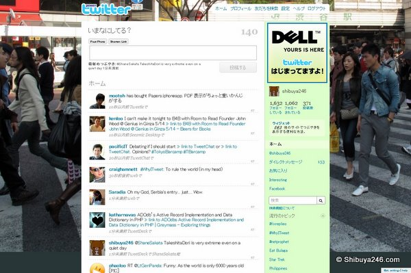 Japanese language Twitter Site