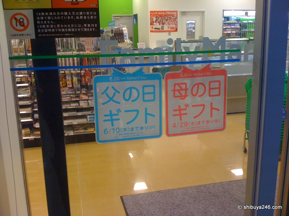 Family Mart is reminding us of both Mothers and Fathers Day. They have gifts for both.