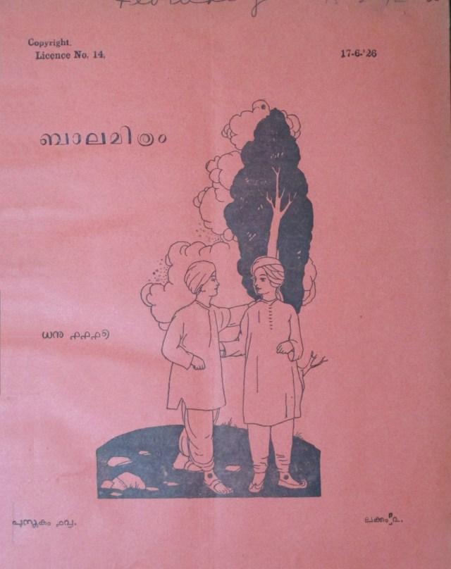 ബാലമിത്രം-1942-ജനുവരി – കവർ പേജ്