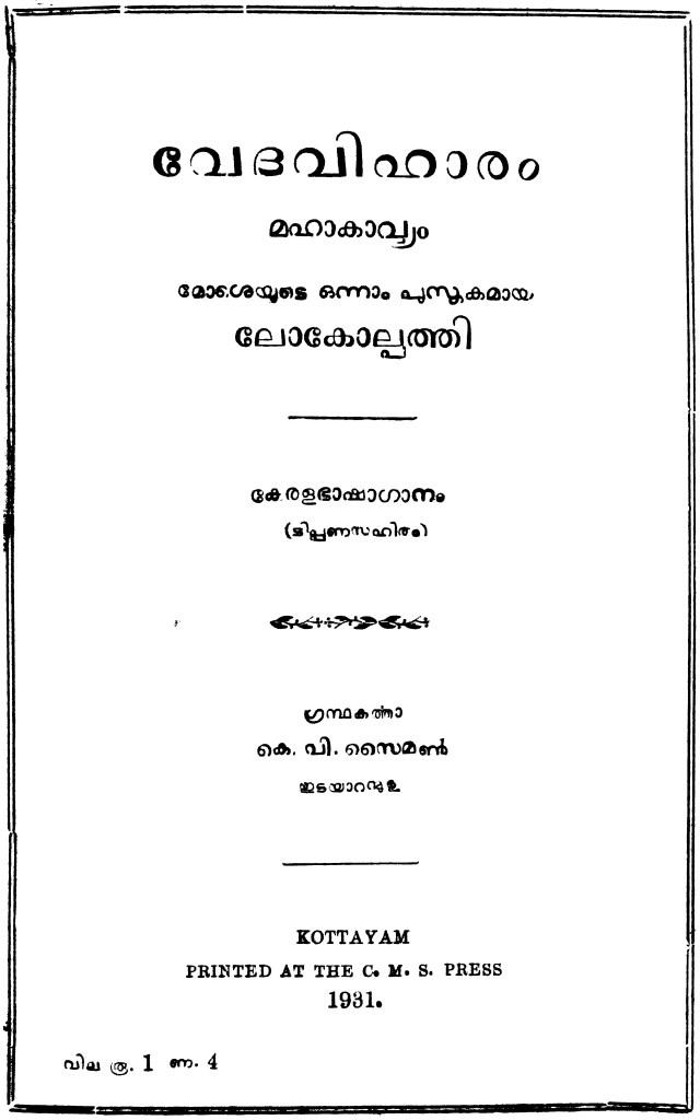 വേദവിഹാരം - ഒന്നാം പതിപ്പ് - 1931 - കെ.വി. സൈമൺ
