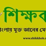 shikkhok-new-logo