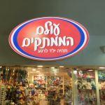 שלט אליפסי חנות עולם הממתקים בקניון ״איכילוב״ ת״א