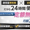 NTTぷらら:通信量制限なし、最低利用期間なしで月額2,980円のデータ通信SIMを600名限定で提供開始!