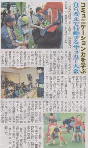 読売記事(考えるサッカー)