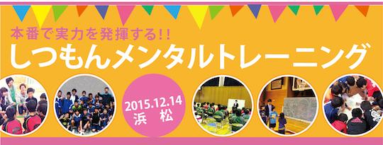 151214浜松 のコピー
