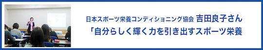 yoshidasan