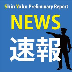 1年近く前の新横浜での交通トラブル、唾液から犯人を特定し23歳男を逮捕