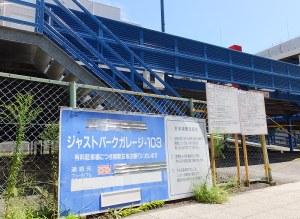 2階建て駐車場施設は10月から解体作業が始まる予定