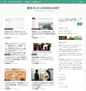 2016年10月1日に正式公開した「港北ネット~kohoku.net」