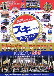 「新横浜パフォーマンス2016」のパンフレットは新横浜駅構内などで配布中