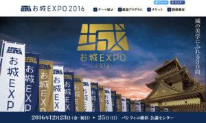 """国内初開催となる""""城""""をテーマとしたイベント「お城EXPO」の公式サイト"""