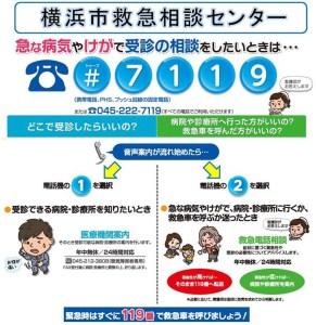 横浜市救急相談センター「#(シャープ)7119」で24時間つながる(横浜市の案内ページより)