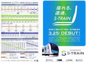 駅で配布されている「Sトレイン」のA4版チラシ(右側が表面)※クリックで拡大