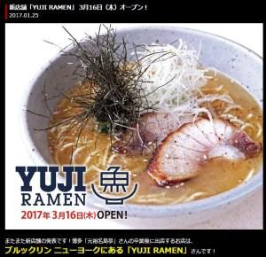 3月16日(木)にオープンする「YUJI RAMEN(ユウジラーメン)」の紹介(ラーメン博物館サイトより)