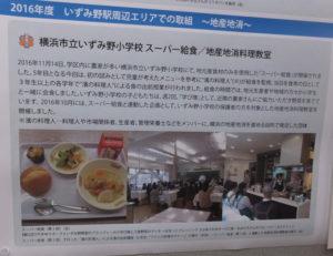 横浜市立いずみ野小学校で昨年(2016年)秋に実施された、地元産食品のみを使用した「スーパー給食」についての説明も