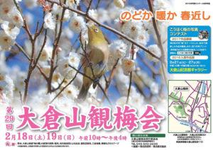 今年で29回目を迎える大倉山観梅会のポスター(港北区役所サイトより)