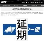 三和交通によるタクシー便を延期するとのニュースリリース