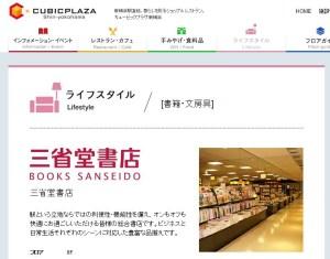 キュービックプラザ新横浜による「三省堂書店」の案内ページ