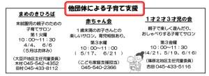 大豆戸地域ケアプラザ広報紙「まめのき」(2017年4月~6月号)より~他団体による子育て支援