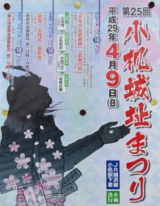 港北区内に掲示された2017年「小机城址まつり」のポスター。城址にある桜の木々が舞台を彩る