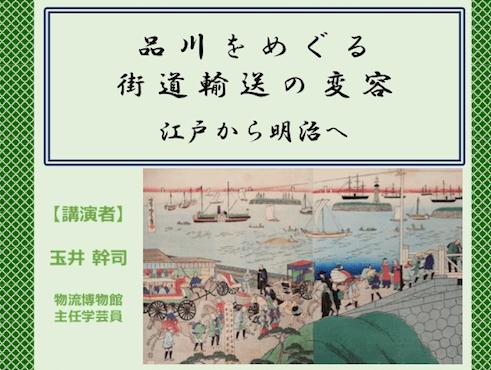 品川宿史談会